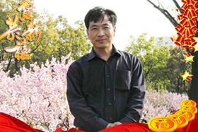 【金喜】王总在此恭贺新老客户生意兴隆年年好!