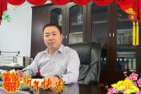 【山东兔巴哥集团】恭祝大家生意兴隆达三江,羊财滚滚四海赚!