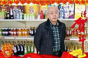 【豫粮】王总恭祝广大新老客户阖家欢乐,财源滚滚!