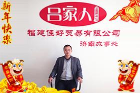 【佳好贸易】济南办事处张总祝大家羊年生意兴隆通四海,财源广进达三江!