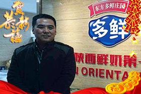 【东方乳业】张经理携全体员工恭祝新老客户发财无限,使劲赚钱!