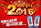 【传奇食品】恭祝大家吉祥安康,新年快乐!