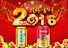 【艾尔酒业集团】祝愿你心情妙,猴年开怀乐翻天!
