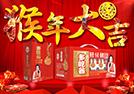 【凡人谷食品】恭祝大家新的一年里好事临门,平步青云,万事如意!