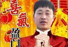 【聚泓源商贸】李董事长给大家拜年了,祝大家新年快乐,财源广进!