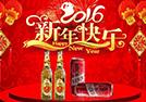 【德城区三发啤酒】祝大家新年快乐!平安幸福!
