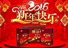 【燕山红食品】祝您新春快乐!平安幸福!