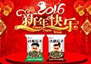 【洽娃食品】恭祝大家新的一年里好事临门,平步青云,万事如意!