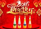 【悦康饮品】恭祝大家吉祥安康,新年快乐!