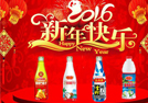 【海心调味食品】恭祝大家新的一年吉祥如意,猴年幸福!
