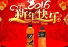 【天下水坊饮品】恭祝猴年阖家幸福,万事如意,生意红红火火!