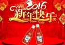 【樵宝饮料】恭祝大家春节快乐,合家团圆!