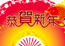 【天浩饮料】恭祝大家春节快乐,身体健康!