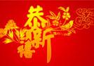 【香飘飘食品】祝大家在新的一年里新年快乐,猴年吉祥!