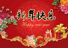 【卓辰生物】祝贺大家春节快乐,身体健康,万事如意!