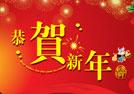 【青岛初元食品】祝大家春节快乐,财源广进!
