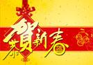 【六仁烤饮品】祝各界朋友开春喜临门开春福临门!