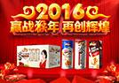 【天福缘食品】祝广大经销商新年大吉,万事如意!