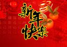 【深圳三九健康】祝您新春快乐!平安幸福!