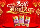 【天和泰实业】恭祝大家新的一年吉祥如意,猴年幸福!