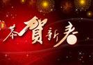 【津汁源】祝大家新春快乐,福寿安康!