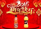 【伊思源清真食品饮料】祝愿大家新的一年好事临门,事业平步青云,万事如意!