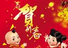 【花牛王乳业】恭祝大家猴年快乐,大吉大利!