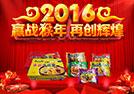 【三禾食品】祝你天天开心,新年吉祥!
