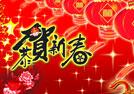 【佳佳乳业】祝您新春快乐!平安幸福!