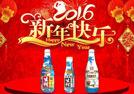 【港露饮品】祝贺大家春节愉快,身体健康!