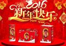 【东悦生物】祝大家春节快乐,身体健康!