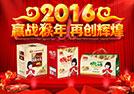 【天润食品饮料】恭祝各界人士身体健康、家庭康泰!
