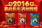 【麦金香食品】田总祝大家猴年快乐,事业红红火火!