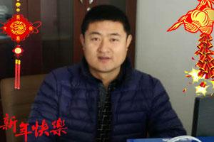 【天浩饮料】刘总恭祝大家鸡年大吉,生意兴隆!