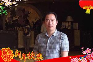 【开心乐红糖坊集团】李董事长携全体员工祝广大经销商2017年和气致祥、身体健康!