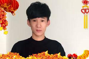 【中科食品】孙总祝您鸡年大吉,事业顺利,财源广进!
