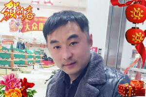【古青山红糖】邬总祝您春节愉快,鸡年大吉!
