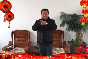 【青州市天然食品】左总恭祝大家大展鸿图!事业有成!家庭幸福!财运滚滚!