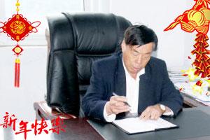 【华荣食品】董事长张新华先生恭祝大家新年快乐,合家欢乐,幸福安康!