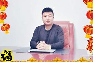 【维维乳业】王总祝您鸡年行大运,财运滚滚来!