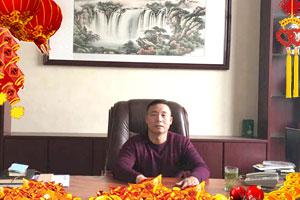 【枣庄天润食品】董事长柴总祝大家2017年新年快乐,喜事连连!