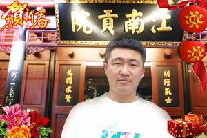 【九阳食品】董经理祝您鸡年大吉,万事如意!