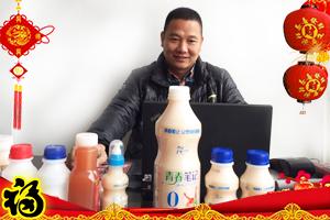 【上海拥恒贸易有限公司】董总给您拜年啦!祝您事业兴旺,招财进宝!