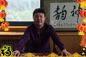 【烟台三九食品】徐总祝广大经销商2017年财运亨通,红红火火!