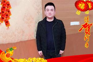"""叶红星炒货食品叶经理携全体员工祝大家大吉大利,""""汪""""财发!"""