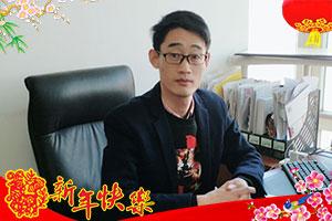 【喔能食品】魏总恭祝大家春节快乐,万事如意,身体安康!
