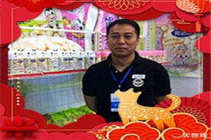 【众君达食品】赵总携全体员工祝您生意红火,阖家康愉,万事如意!