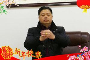 【至顺食品】蔡总经理携全体员工祝您狗年快乐,大吉大利!