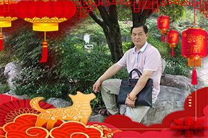 【广岳贸易】关总祝您新春愉快,幸福安康,财源广进!