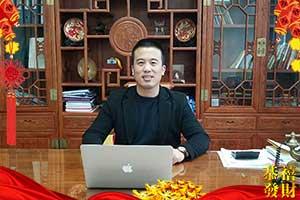 【速步食品】刘总祝您在新的一年里:身体健康,生活充实饱满,事业步步高升